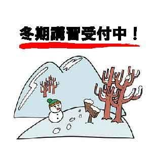冬期講習緊急募集のおしらせのイメージ